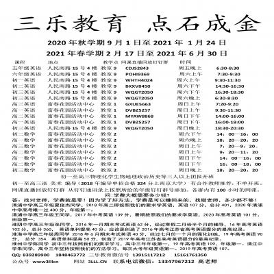江苏省淮安市三乐教育2020年秋学期课程表