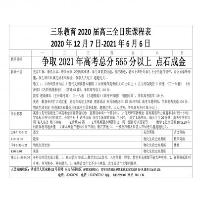 三乐教育2020届高三全日班课程表